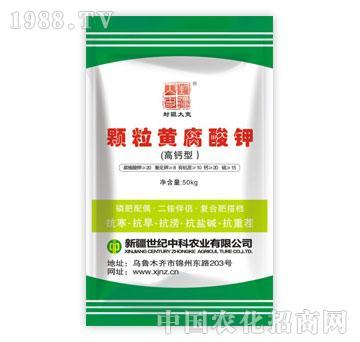 世纪中科-颗粒黄腐酸钾