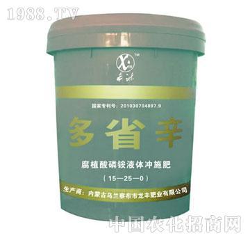 龙丰-多省辛腐植酸磷铵液体冲施肥(15-25-0)