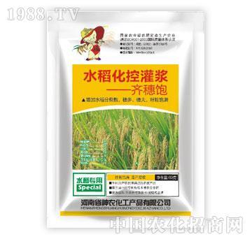 神农化工-水稻化控灌浆