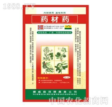 绿色丰农-药材药