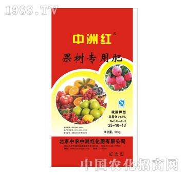 中农中洲红-果树专用肥