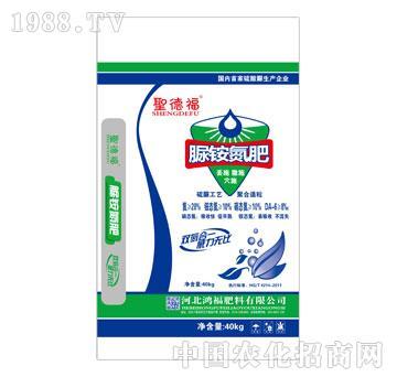 鸿福-圣德福脲铵氮肥