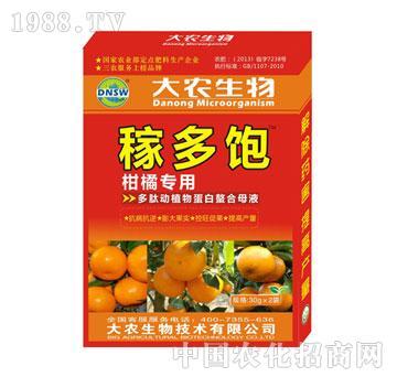 稼多饱柑橘专用