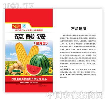 农喜-硫酸铵(通用型)