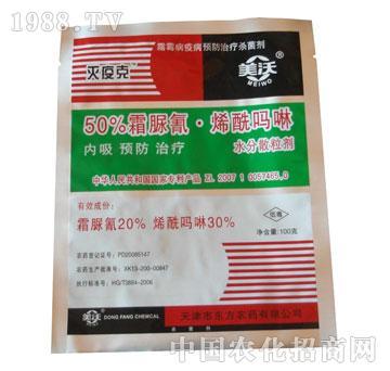 东方-灭疫克-50%霜脲氰烯酰吗啉