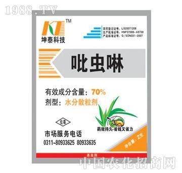 坤泰-70%吡虫啉