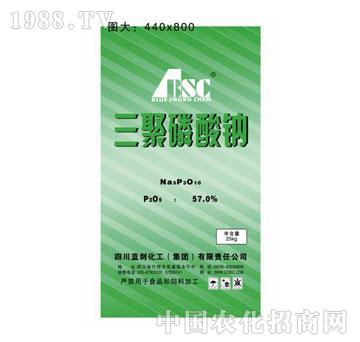 蓝剑-三聚磷酸钠(STPP)