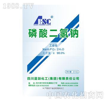 蓝剑-磷酸二氢钠(MSP)