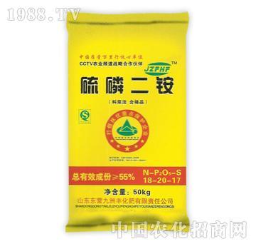 九洲丰-硫磷二铵