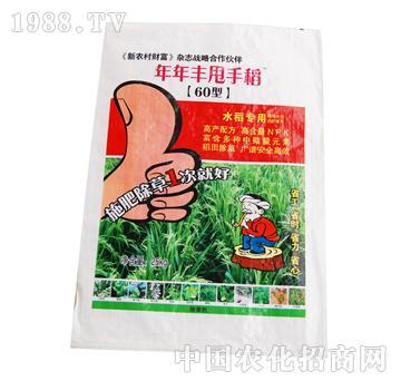 年年丰-甩手稻60型