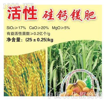 绿茵生化-活性硅钙镁肥