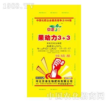 京港-果动力3+3