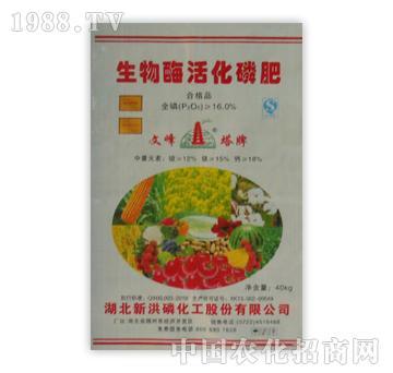 中磷-生物酶活化磷肥