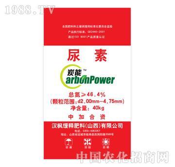 汉枫-炭能-尿素