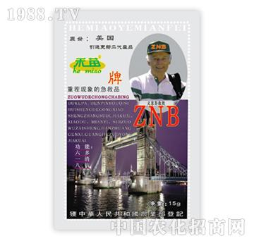禾苗牌-ZNB