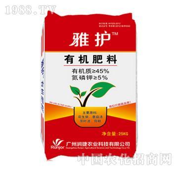 润捷-雅护-有机肥