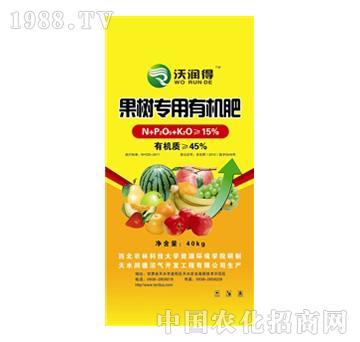 润德-果树专用有机肥