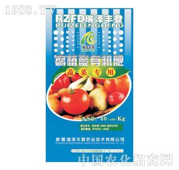 瑞泽丰-腐植酸有机肥蔬菜专用