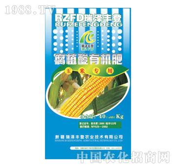 瑞泽丰-腐植酸有机肥玉米专用
