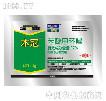 华实-本冠-37%苯醚甲环唑