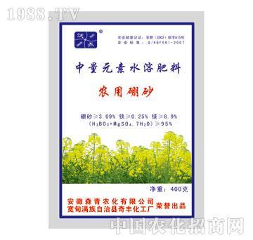 森青-沃点-中量元素水溶肥料(农用硼砂)