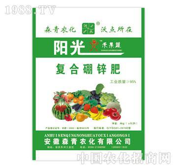 森青-沃点-阳光禾果蔬-复合硼锌肥