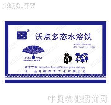 森青-沃点-多态水溶铁(盒)