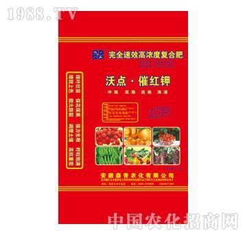 森青-沃点-催红钾