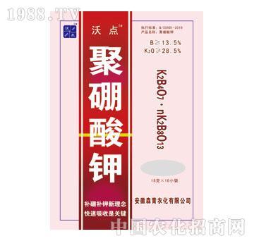 森青-沃点-聚硼酸钾