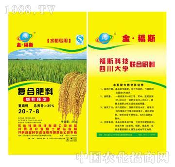 福斯-金福斯复合肥料水稻专用