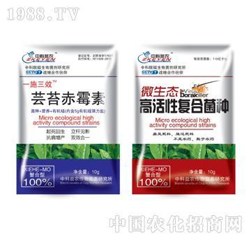 中科益农-芸苔赤霉素+复合菌种