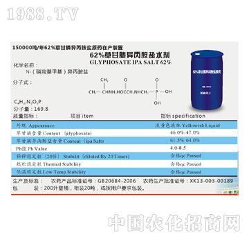 裕廊-62%草甘膦异丙