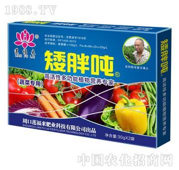 道福来矮胖吨(蔬菜专用