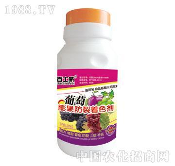 葡萄膨果防裂着色剂-百