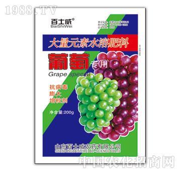 微量元素水溶肥料-葡萄
