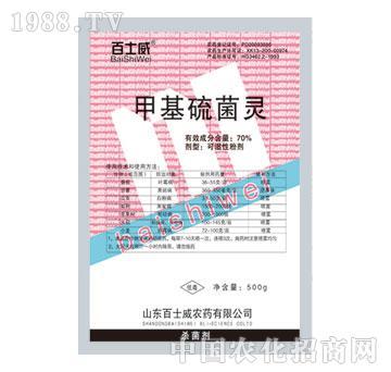 70%甲基硫菌灵-百士