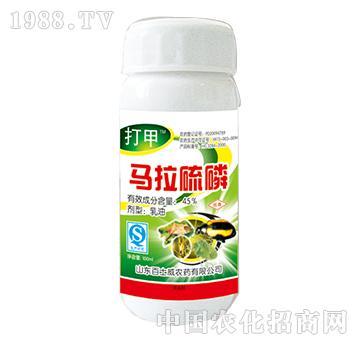 45%马拉硫磷-打甲