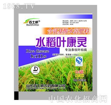 水稻叶康灵-含氨基酸水