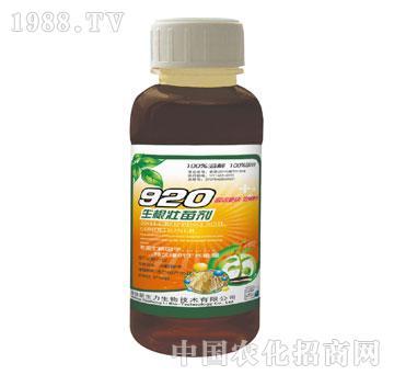 生根壮苗剂920