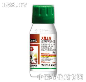 24%烟嘧莠去津-天皇