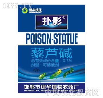 0.5%藜芦碱-扑影