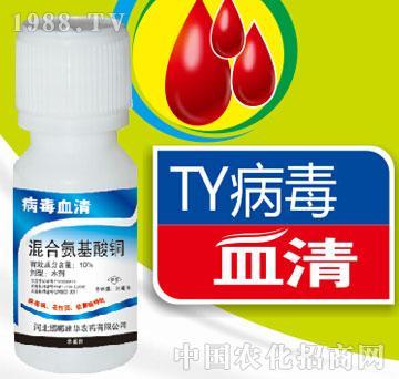 混合氨基酸铜-TY病毒血清