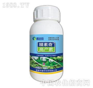 精素奇高产素-建华农药