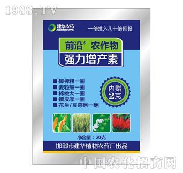 农作物强力增产素-前沿20克