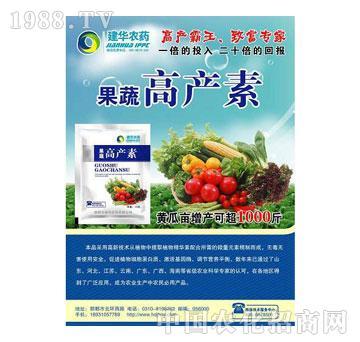 高产素-果蔬-建华农药