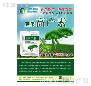 高产素-豆类-建华农药