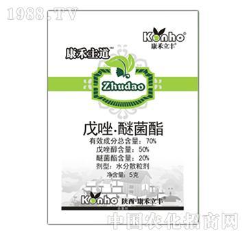 70%戊唑醚菌酯-康禾