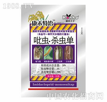 30%吡虫杀虫单-康禾特治