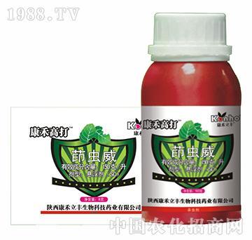 150克/升茚虫威-康