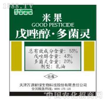 米果-戊唑醇多菌灵-万源新绿